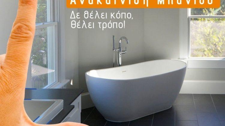 Οι καλύτερες προτάσεις για Ανακαίνιση Μπάνιου